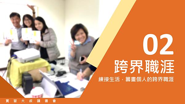 20181106實習大叔讀書會13.png