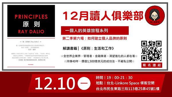 20181105讀人俱樂部20.png