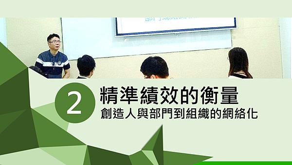 20181113戰略讀書會11.png