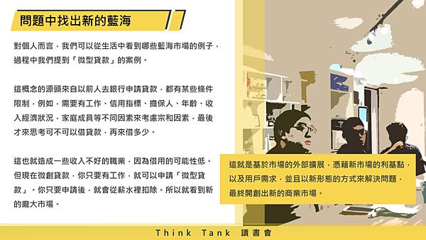 20181114Think Tank 讀書會05.png