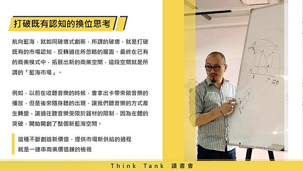 20181114Think Tank 讀書會03.png