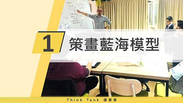 20181114Think Tank 讀書會06.png