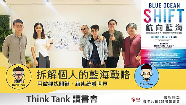 20181114Think Tank 讀書會01.png