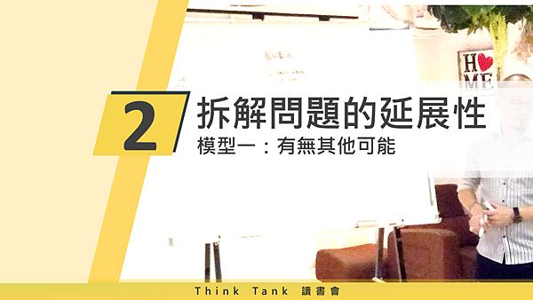 20181114Think Tank 讀書會10.png