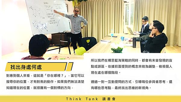 20181114Think Tank 讀書會09.png