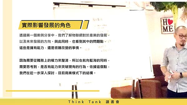 20181114Think Tank 讀書會11.png