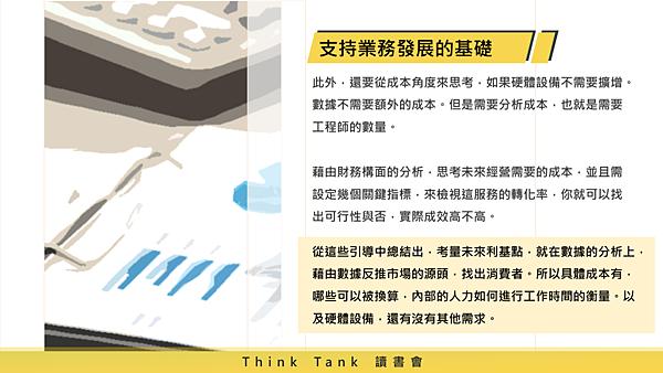 20181114Think Tank 讀書會14.png