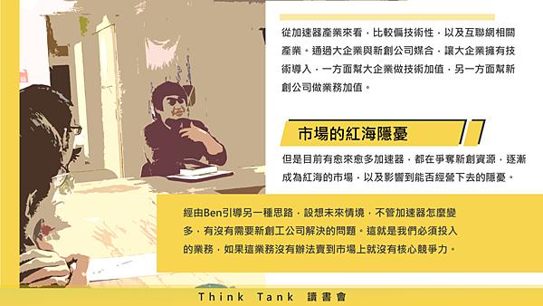 20181114Think Tank 讀書會16.png