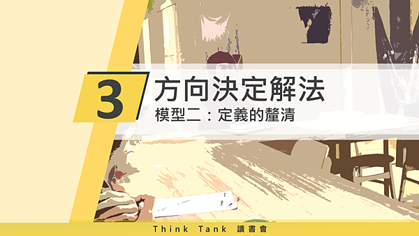 20181114Think Tank 讀書會15.png