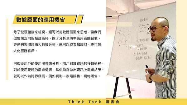 20181114Think Tank 讀書會13.png
