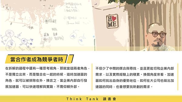 20181114Think Tank 讀書會18.png