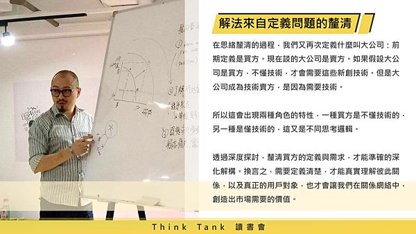 20181114Think Tank 讀書會19.png