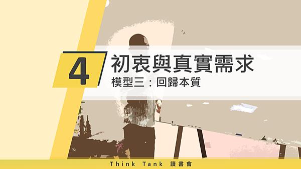 20181114Think Tank 讀書會20.png