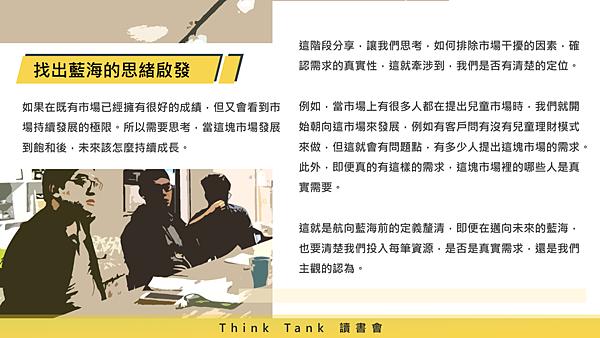 20181114Think Tank 讀書會21.png