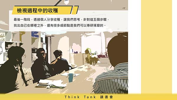 20181114Think Tank 讀書會24.png