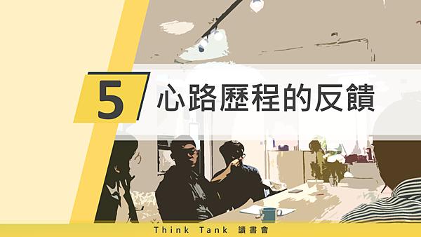 20181114Think Tank 讀書會23.png