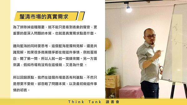 20181114Think Tank 讀書會22.png