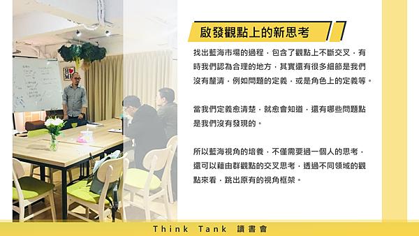 20181114Think Tank 讀書會25.png
