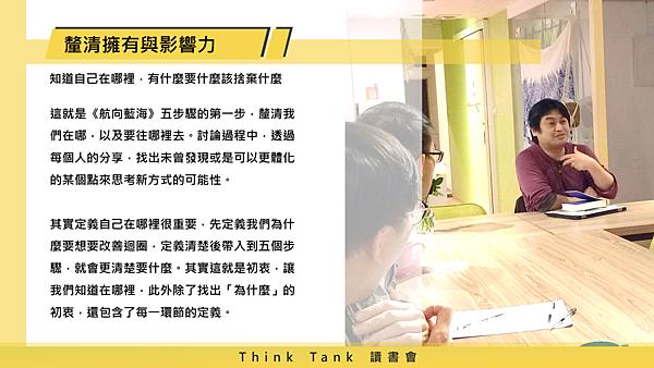 20181114Think Tank 讀書會26.png