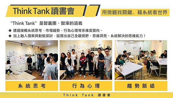 20181114Think Tank 讀書會27.png