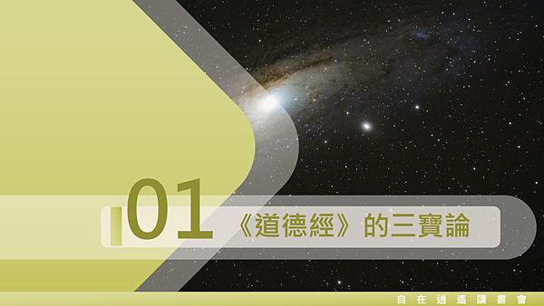 20181117自在逍遙讀書會06.png