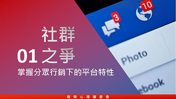 20181122商業心理讀書會04.png