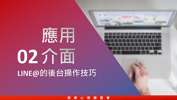 20181122商業心理讀書會10.png