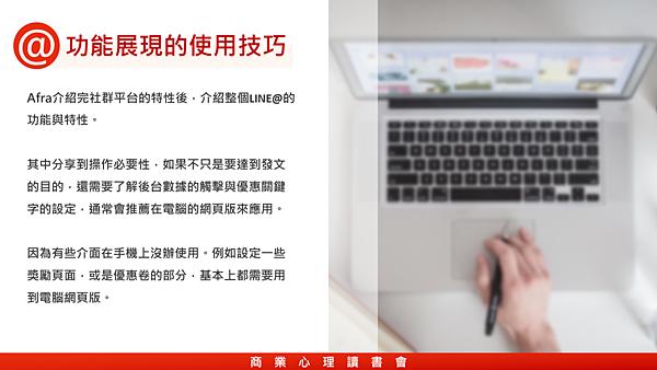 20181122商業心理讀書會11.png
