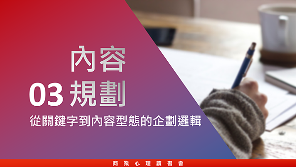 20181122商業心理讀書會14.png