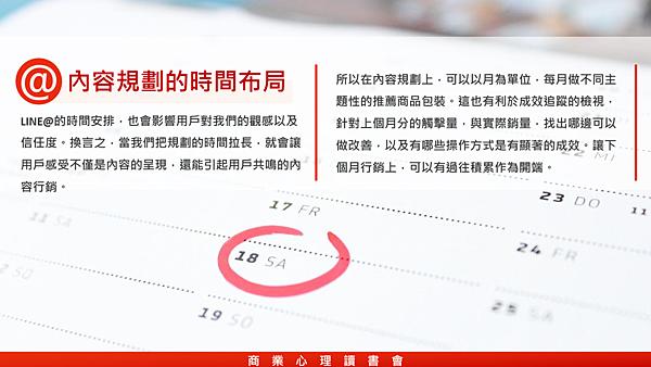 20181122商業心理讀書會16.png