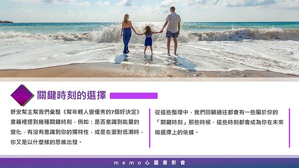 20181130memo心靈健康讀書會05.png