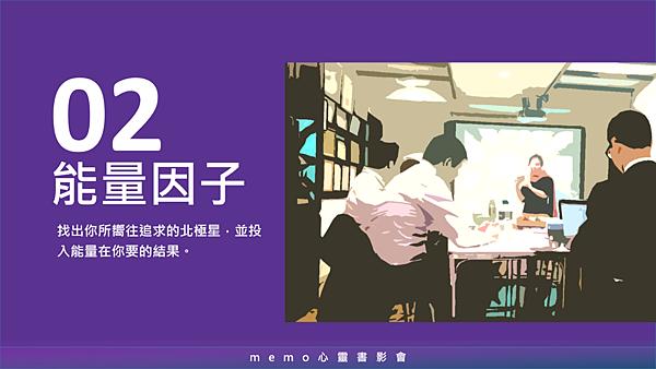 20181130memo心靈健康讀書會12.png