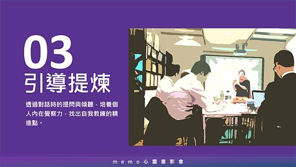 20181130memo心靈健康讀書會17.png