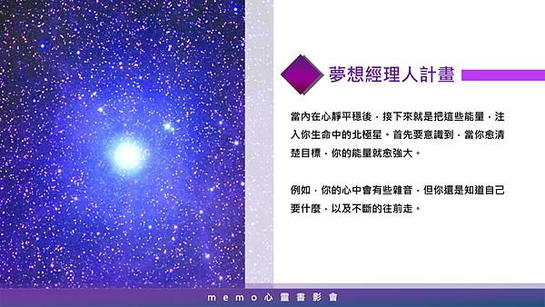 20181130memo心靈健康讀書會15.png