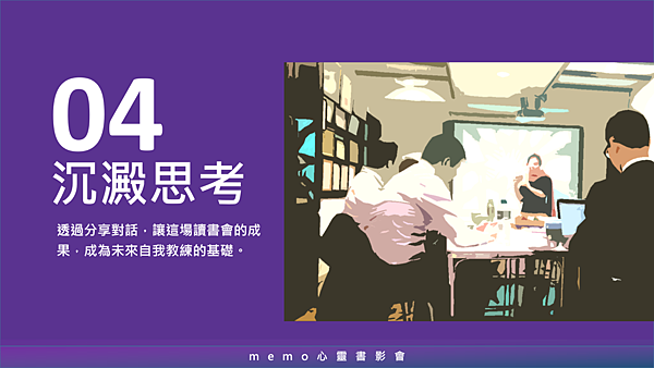 20181130memo心靈健康讀書會21.png
