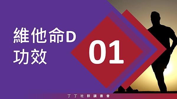 20181130丁丁社群讀會05.png