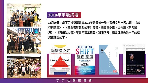 20181130丁丁社群讀會02.png