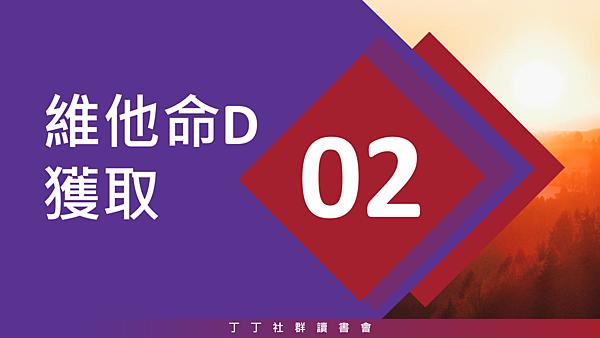 20181130丁丁社群讀會09.png