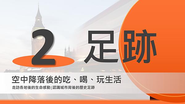 20181212旅人迷讀書會09.png
