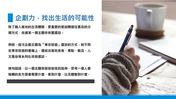 20181203學習思考讀書會05.png