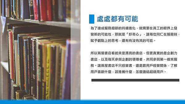 20181203學習思考讀書會11.png