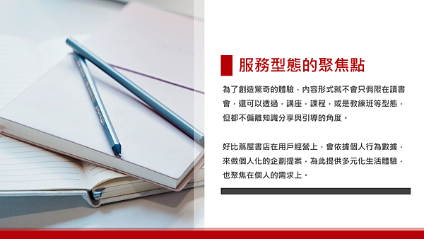 20181203學習思考讀書會16.png