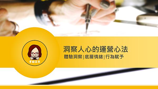 20181203學習思考讀書會24.png