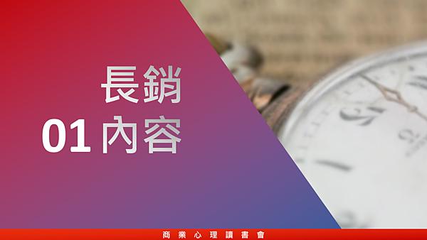 20181227商業心理讀書會06.png