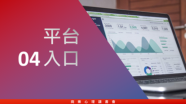 20181227商業心理讀書會17.png