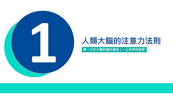 20190105專一力原則讀書會05.png