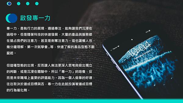 20190105專一力原則讀書會02.png