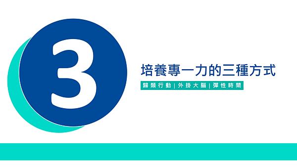 20190105專一力原則讀書會13.png
