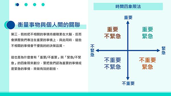 20190105專一力原則讀書會12.png