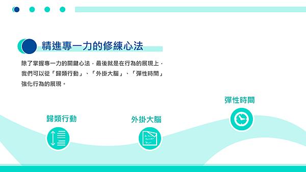 20190105專一力原則讀書會14.png